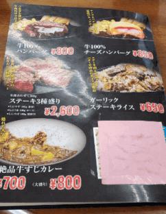 しにやすステーキ【メニュー】