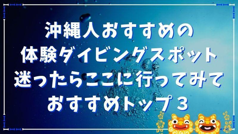 沖縄人一押し!沖縄でおすすめの体験ダイビングスポット トップ3