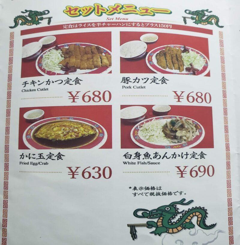 中華食堂ドラゴンお持ち帰りメニュー