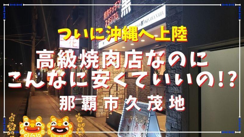 那覇焼肉キッチンスタジアム黒5