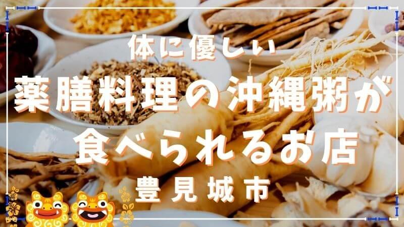 安室の餃子店 蓮華粥