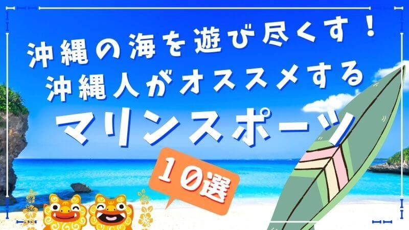 沖縄人がおすすめするマリンスポーツ10選で沖縄の海をエンジョイ