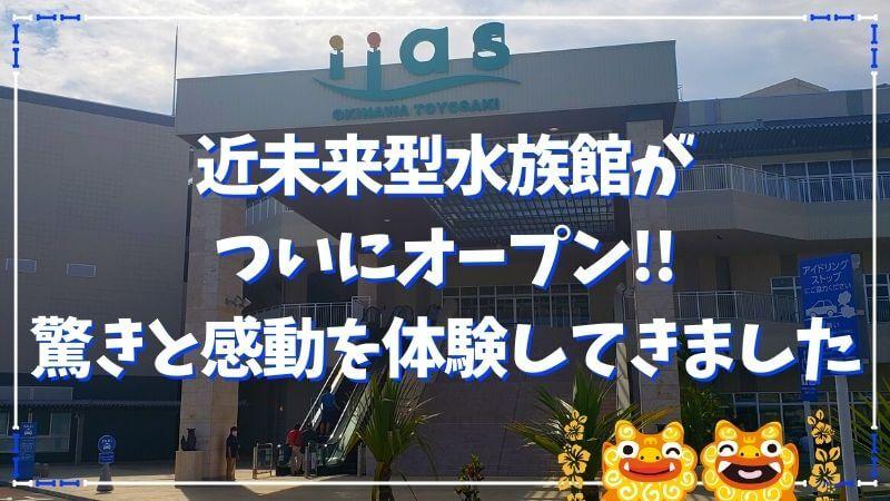 DMⅯかりゆし水族館 感想 口コミ 評判