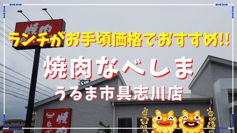 焼肉なべしま具志川店