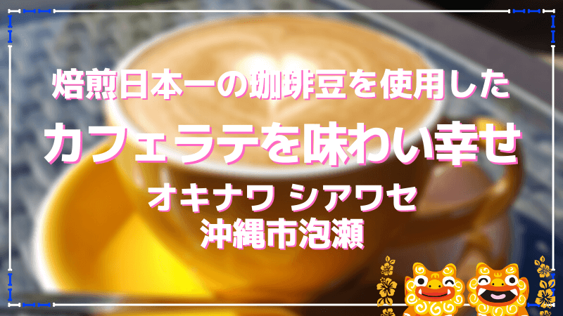 BB-Coffee(ビービーコーヒー)